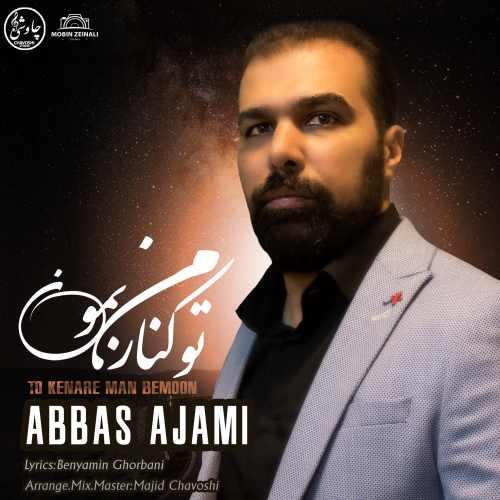 دانلود آهنگ جدید عباس عجمی بنام تو کنار من بمون