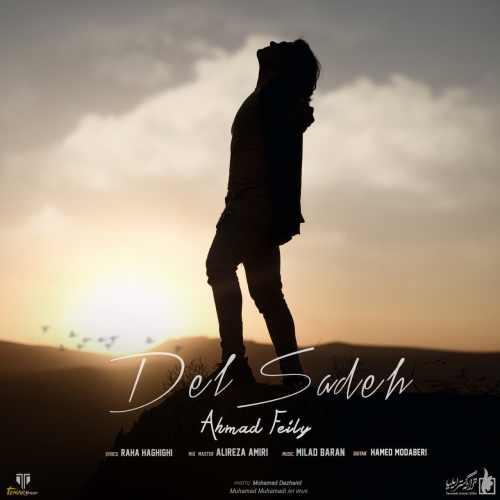 دانلود آهنگ جدید احمد فیلی بنام دل ساده