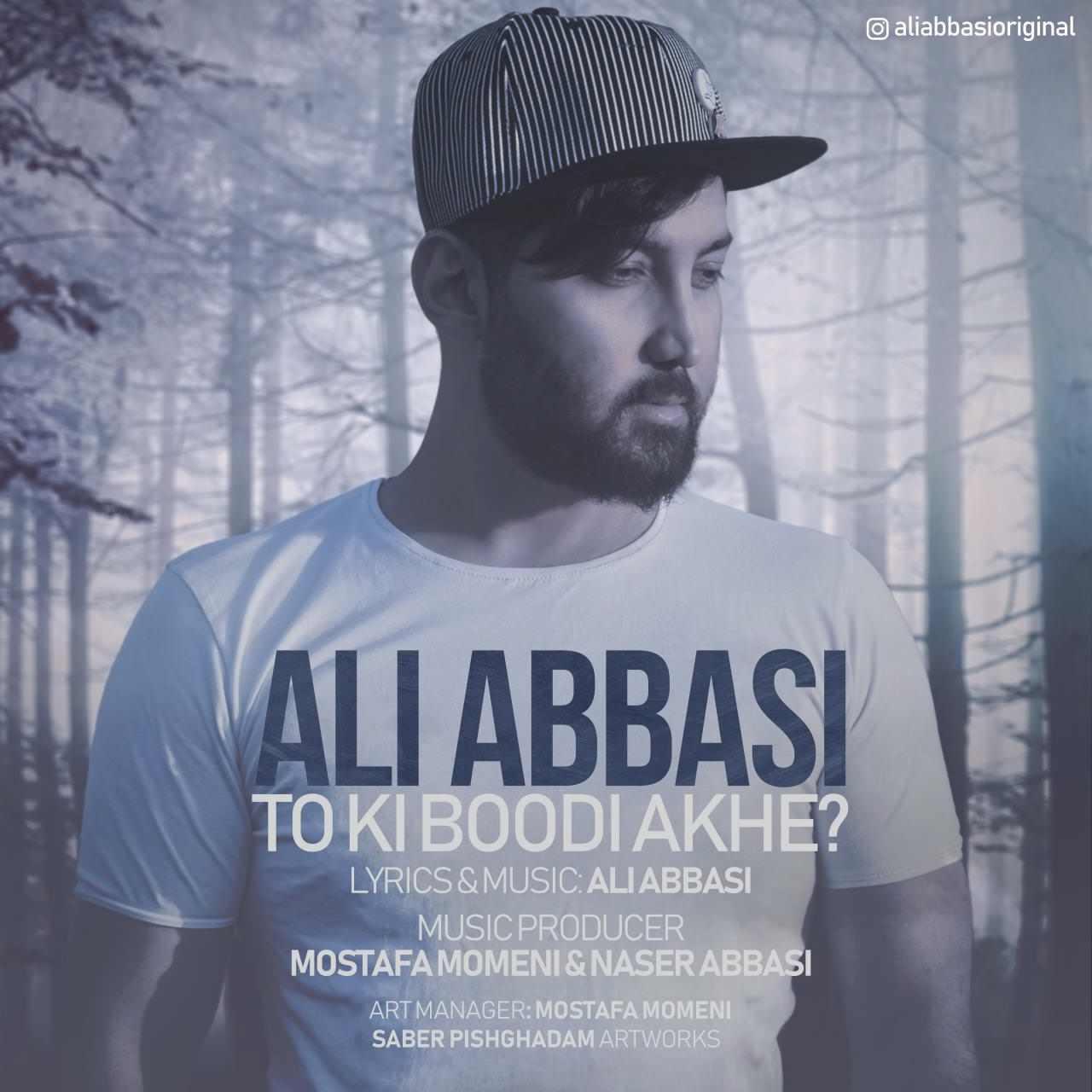 دانلود آهنگ جدید علی عباسی بنام تو کی بودی آخه