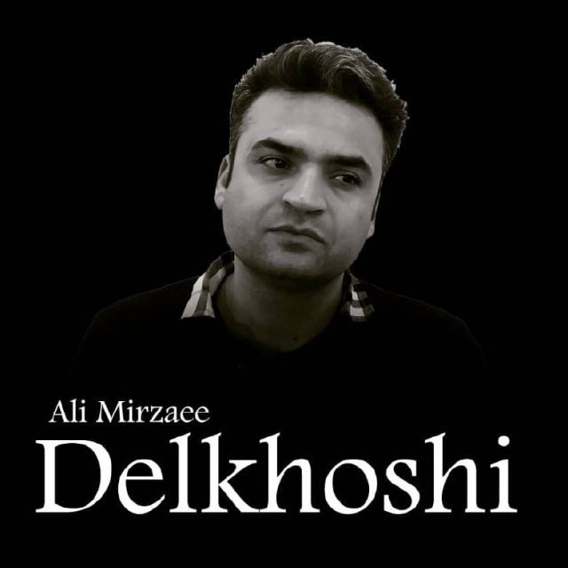 دانلود آهنگ جدید علی میرزایی بنام دلخوشی