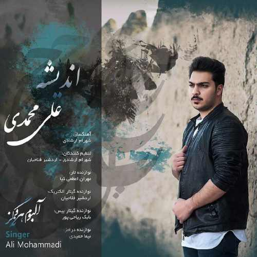 دانلود آهنگ جدید علی محمدی بنام اندیشه