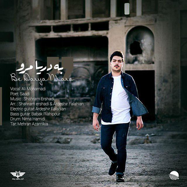 دانلود آهنگ جدید علی محمدی بنام به دریا مرو