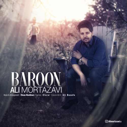دانلود آهنگ جدید علی مرتضوی بنام بارون