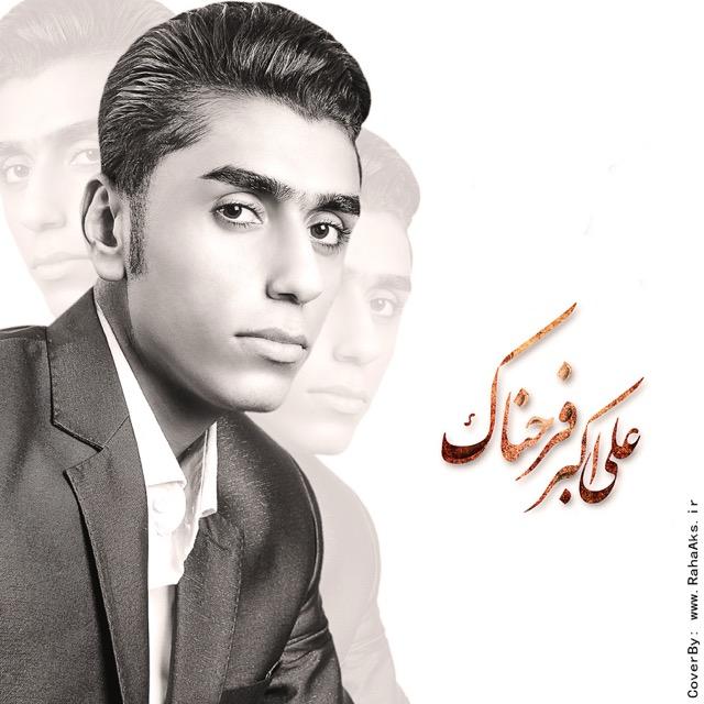 دانلود آهنگ جدید علی اکبر فرحناک بنام آشوب