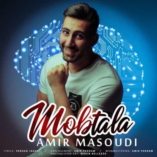 دانلود آهنگ جدید امیر مسعودی بنام مبتلا