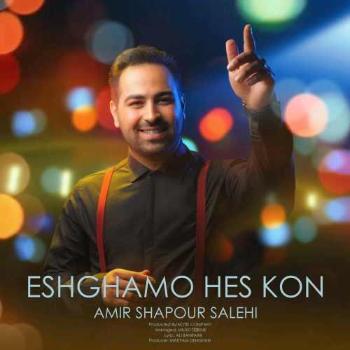 دانلود آهنگ جدید امیر شاپور صالحی بنام عشقمو حس کن