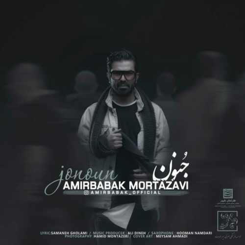 دانلود آهنگ جدید امیربابک مرتضوی بنام جنون