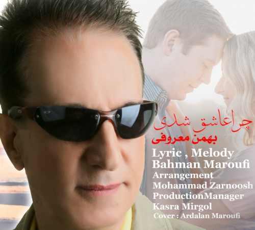 دانلود آهنگ جدید بهمن معروفی بنام چرا عاشق شدی