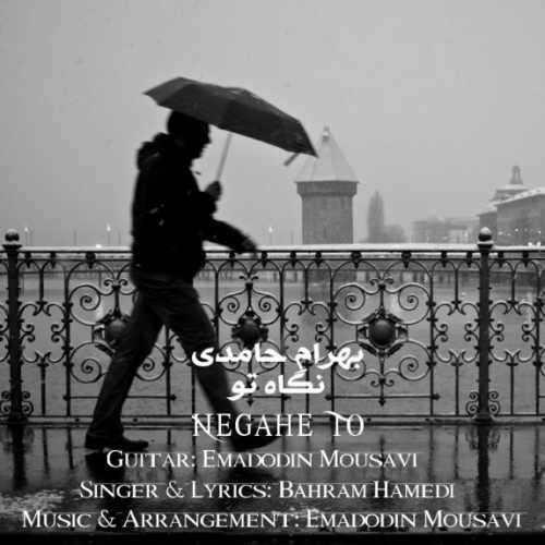 دانلود آهنگ جدید بهرام حامدی بنام نگاه تو