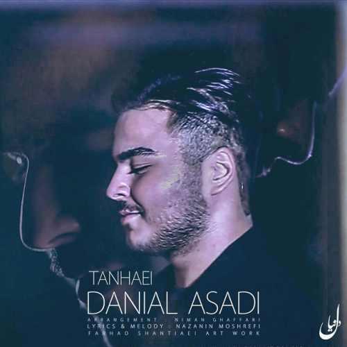 دانلود آهنگ جدید دانیال اسدی بنام تنهایی