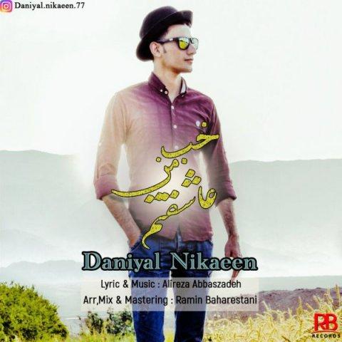 دانلود آهنگ جدید دانیال نیک آیین بنام خوب من عاشقتم