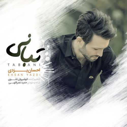 دانلود آهنگ جدید احسان یزدی بنام تبانی
