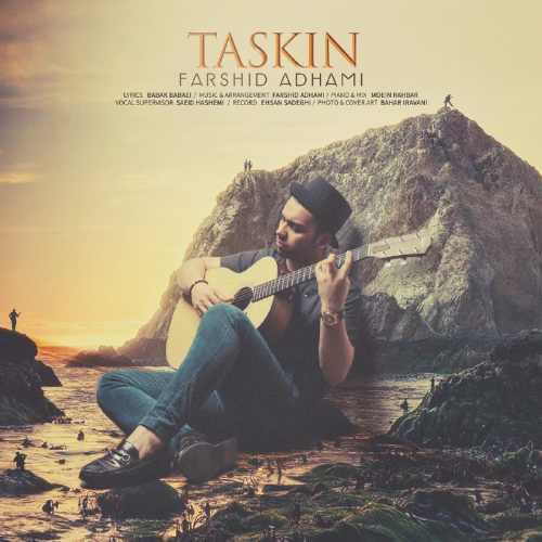 دانلود آهنگ جدید فرشید ادهمی بنام تسکین