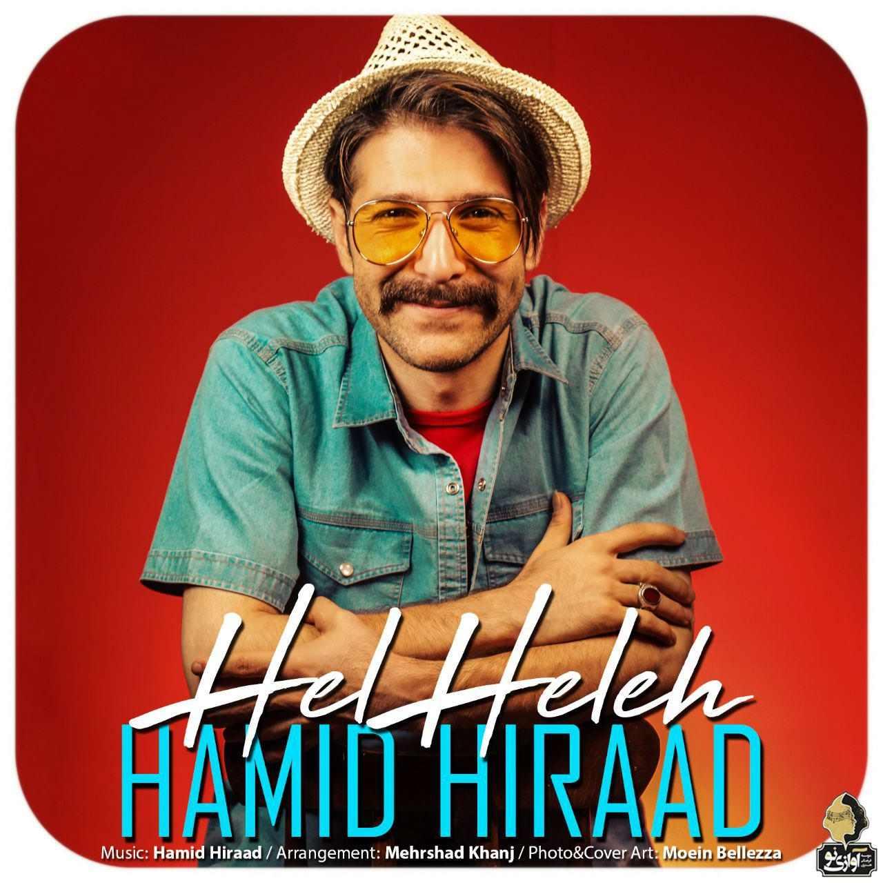 دانلود آهنگ جدید حمید هیراد بنام هلهله