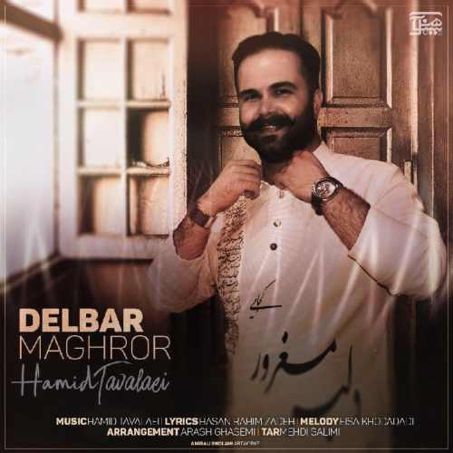 دانلود آهنگ جدید حمید تولایی بنام دلبر مغرور