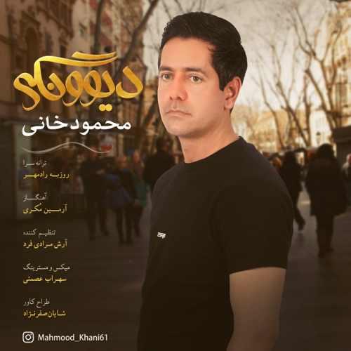 دانلود آهنگ جدید محمود خانی بنام دیوونگی