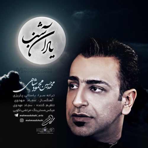 دانلود آلبوم جدید محمود شاهی بنام یاد آن شب