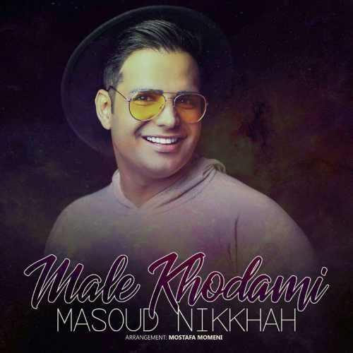 دانلود آهنگ جدید مسعود نیکخواه بنام مال خودمی
