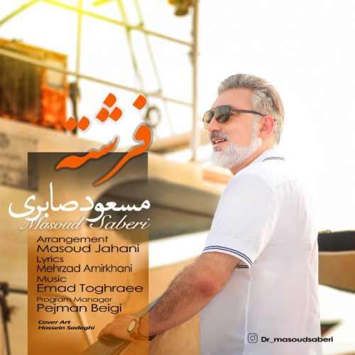 دانلود آهنگ جدید مسعود صابری بنام فرشته