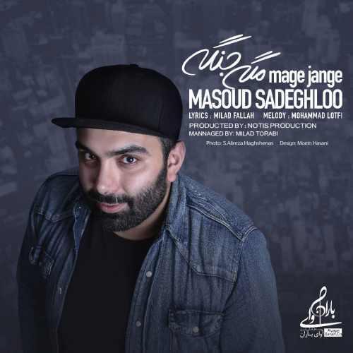 دانلود آهنگ جدید مسعود صادقلو بنام تنها