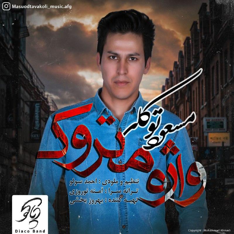 دانلود آهنگ جدید مسعود توکلی بنام واژه متروک