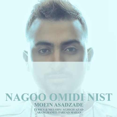 دانلود آهنگ جدید معین اسد زاده بنام نگو امیدی نیست