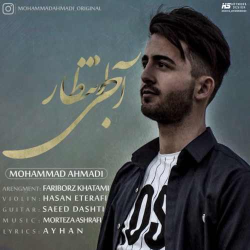 دانلود آهنگ جدید محمد احمدی بنام آجی انتظار