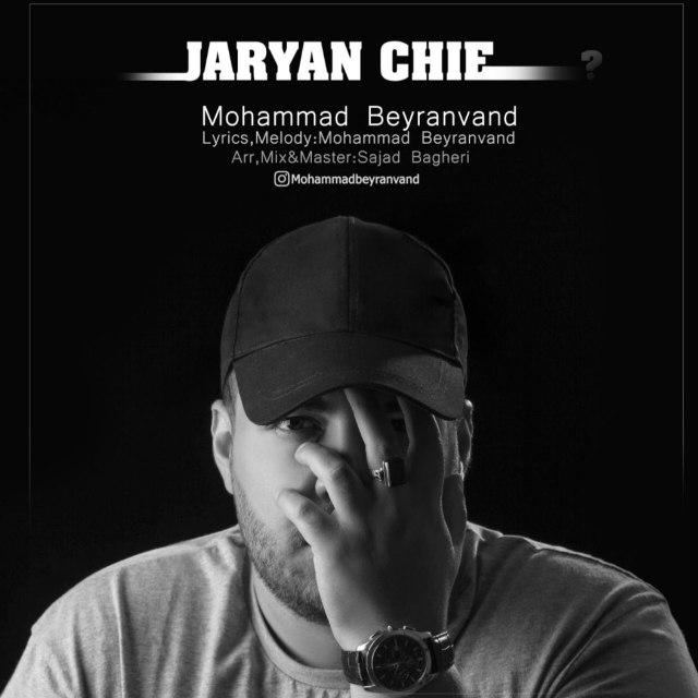 دانلود آهنگ جدید محمد بیرانوند بنام جریان چیه