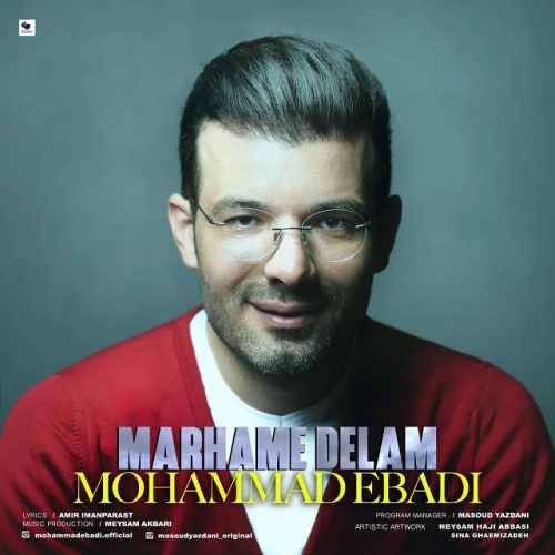 دانلود آهنگ جدید محمد عبادی بنام مرحم دلم
