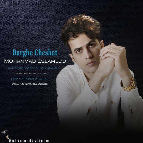 دانلود آهنگ جدید محمد اسلاملو بنام برق چشات