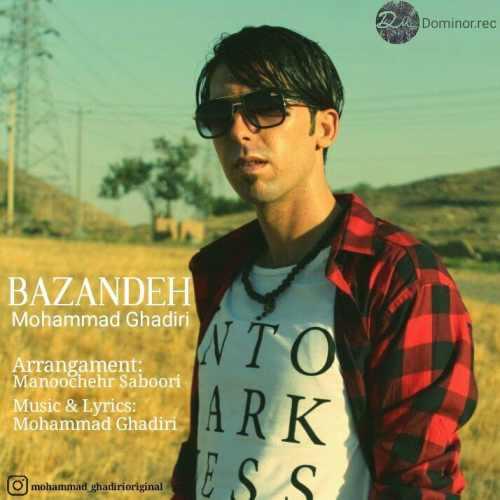 دانلود آهنگ جدید محمد غدیری بنام بازنده