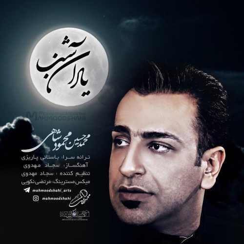 دانلود آهنگ جدید محمد حسین محمود شاهی بنام یاد آن شب
