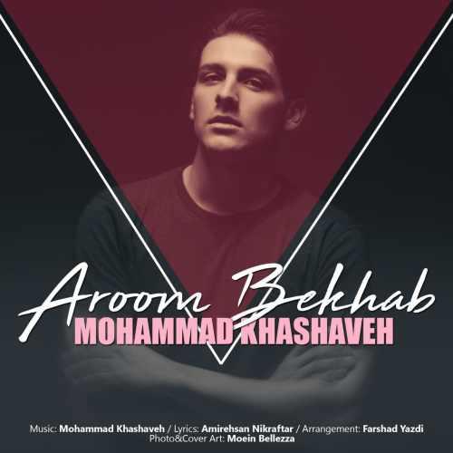 دانلود آهنگ جدید محمد خشاوه بنام آروم بخواب