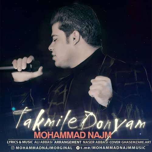 دانلود آهنگ جدید محمد نجم بنام تکمیل دنیام
