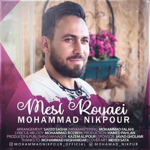 دانلود آهنگ جدید محمد نیکپور بنام مثل رویایی