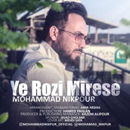 دانلود آهنگ جدید محمد نیکپور بنام یه روزی میرسه