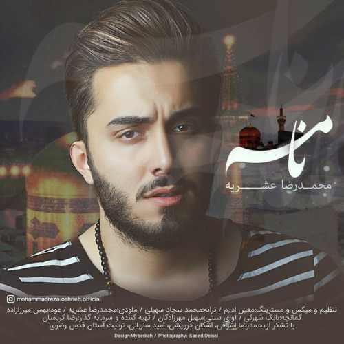 دانلود آهنگ جدید محمدرضا عشریه بنام نامه