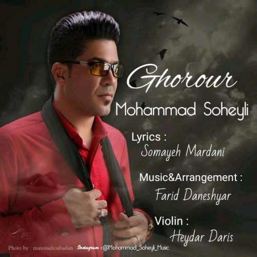 دانلود آهنگ جدید محمد سهیلی بنام غرور