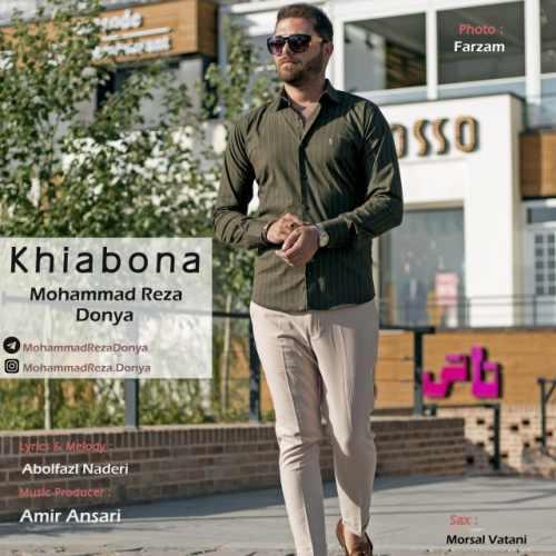 دانلود آهنگ جدید محمدرضا دنیا بنام خیابونا