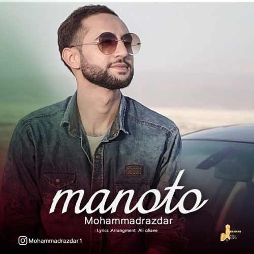 دانلود آهنگ جدید محمد رازدار بنام منو تو