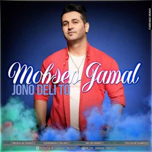 دانلود آهنگ جدید محسن جمال بنام جون و دلی تو