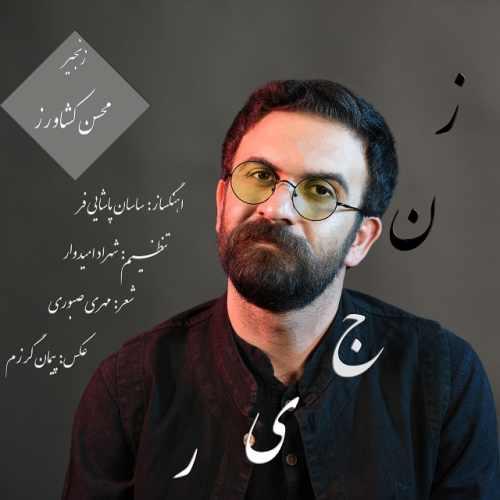دانلود آهنگ جدید محسن کشاورز بنام زنجیر