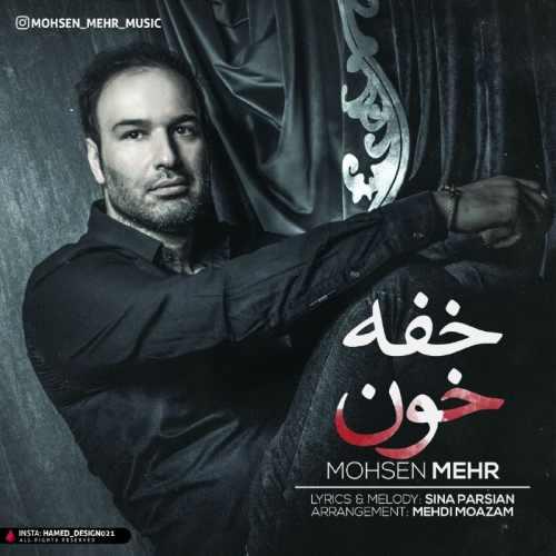 دانلود آهنگ جدید محسن مهر بنام خفه خون