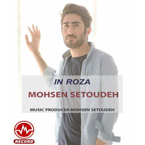 دانلود آهنگ جدید محسن ستوده بنام این روزا