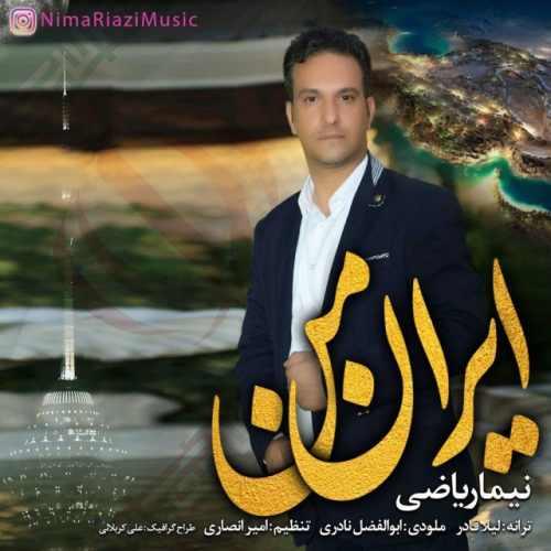 دانلود آهنگ جدید نیما ریاضی بنام ایران من