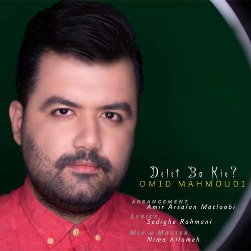 دانلود آهنگ جدید امید محمودی بنام دلت با کیه