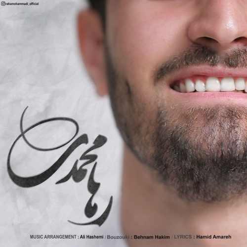 دانلود آهنگ جدید رها محمدی بنام عطر خاص