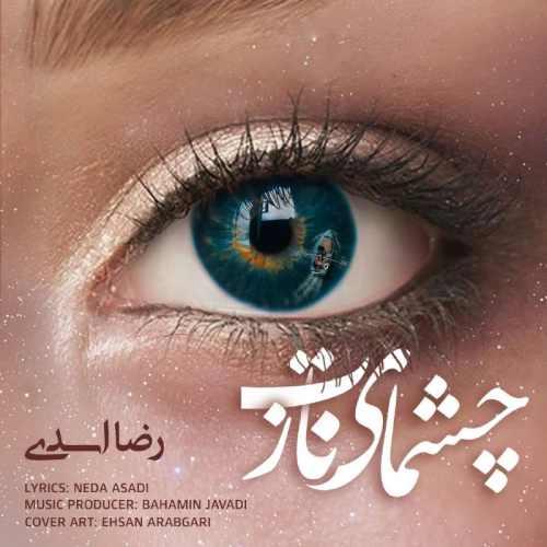 دانلود آهنگ جدید رضا اسدی بنام چشمای نازت