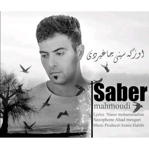 دانلود آهنگ جدید صابر محمودی بنام اوزگسینی چاغیزدی