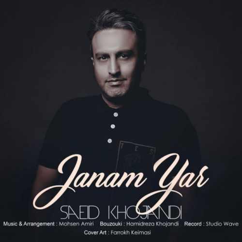 دانلود آهنگ جدید سعید خجندی بنام جانم یار